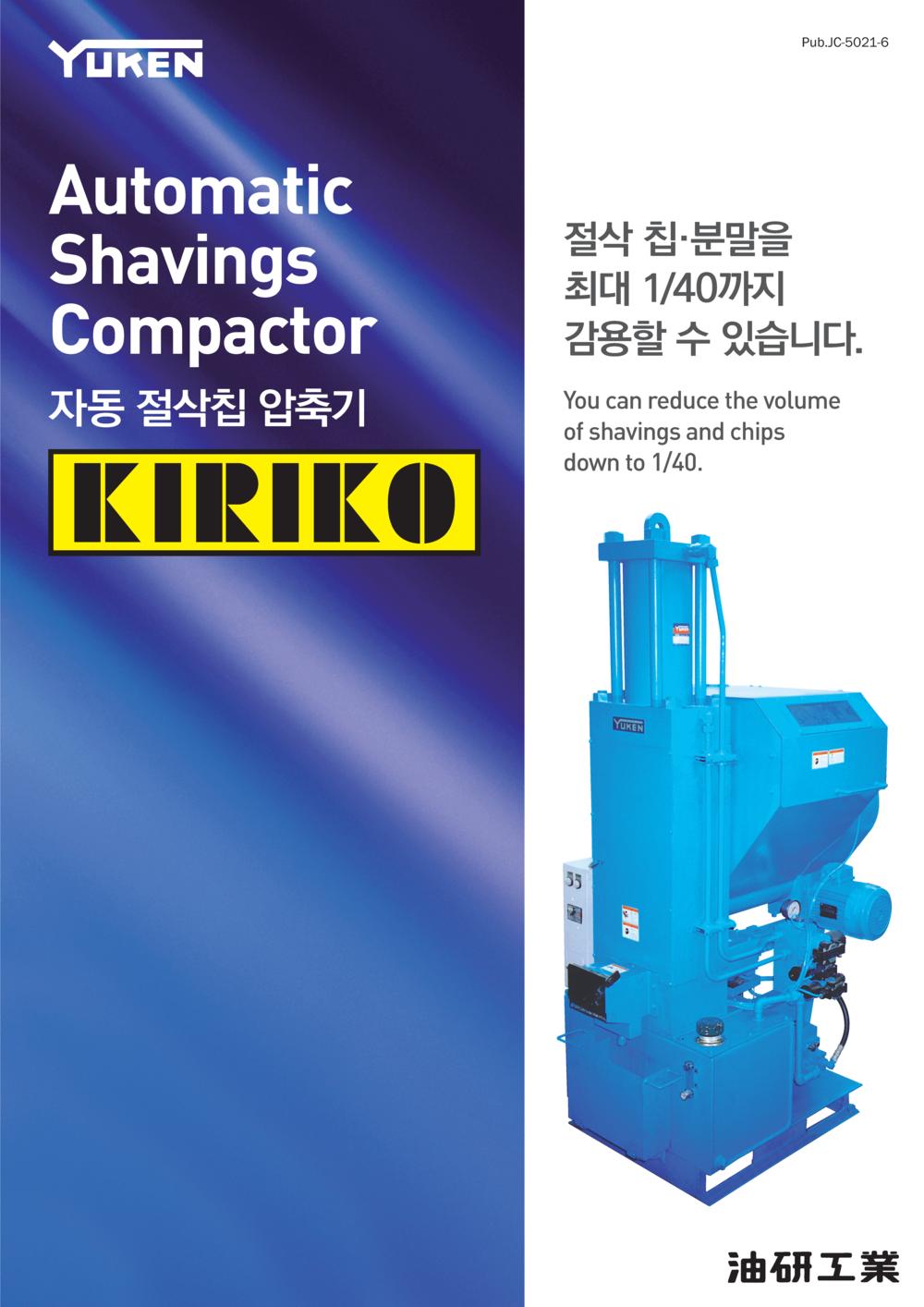 절삭칩압축기 KIRIKO 리플렛