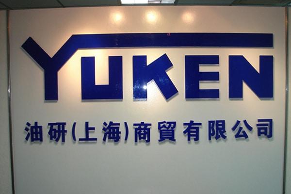 YUKEN KOGYO (SHANGHAI) Co., Ltd.