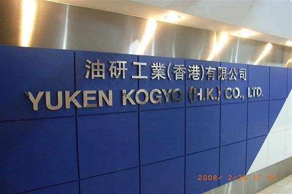 YUKEN KOGYO (H.K.) CO., LTD.