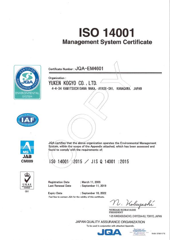 일본유켄 ISO14001_Management_System_Certificate