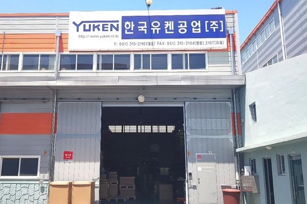 한국유켄공업 부산 지사&물류 사진